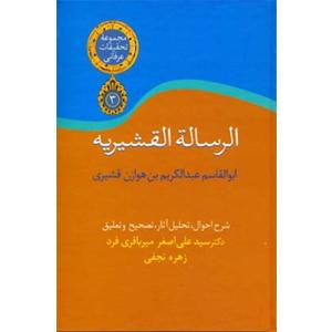 کتاب الرسالة القشیریة نشر سخن