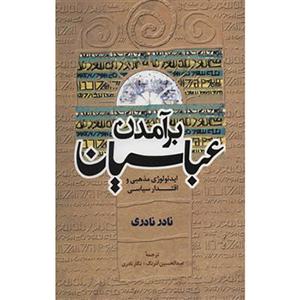 کتاب-برآمدن-عباسیان-نادری-نشر-سخن