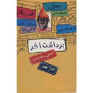 کتاب-برداشت-آخر-نگاهی-به-طنز-امروز-ایران-نشر-سخن