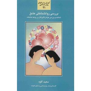 کتاب بررسی روانشناختی عشق سعید کاوه نشر سخن
