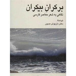 کتاب-بر-کران-بیکران-داریوش-صبور-نشر-سخن