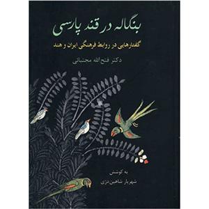 کتاب-بنگاله-در-قند-پارسی-شهریار-شاهین-دژی-نشر-سخن
