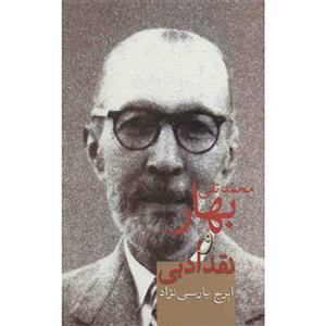 کتاب-بهار-و-نقد-ادبی-ایرج-پارسی-نژاد-نشر-سخن
