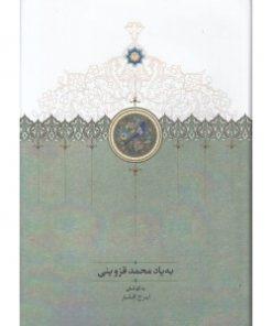 کتاب به یاد محمد قزوینی نشر سخن