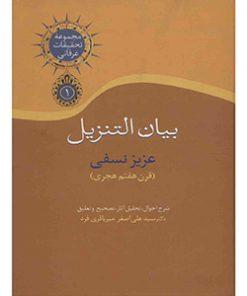 کتاب بیان التنزیل نشر سخن
