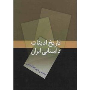 کتاب-تاریخ-ادبیات-داستانی-حسن-میرعابدینی-نشر-سخن