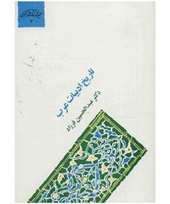 کتاب-تاریخ-ادبیات-عرب-عبدالحسین-فرزاد--نشر-سخن