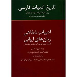کتاب تاریخ ادبیات فارسی (جلد هجدهم،پیوست 2) نشر سخن