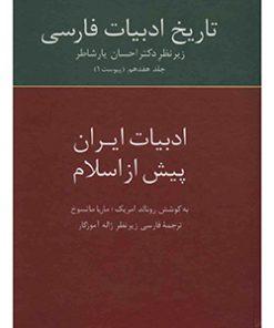 کتاب تاریخ ادبیات فارسی(جلد هفدهم،پیوست 1) نشر سخن