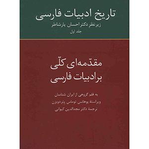کتاب تاریخ ادبیات فارسی (جلد اول) نشر سخن