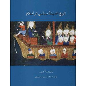 کتاب-تاریخ-اندیشه-سیاسی-در-اسلام-پاتریشیا-کرون-نشر-سخن