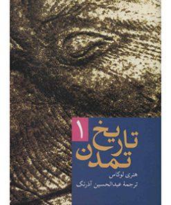 کتاب-تاریخ-تمدن-هنری-لوکاس-جلد-یک-نشر-سخن