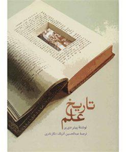 کتاب-تاریخ-علم-پیتر-دی-یر-نشر-سخن