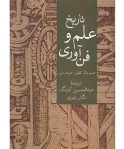 کتاب-تاریخ-و-علم-فن-آوری-جیمز-مک-کلیلن-نشر-سخن