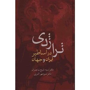کتاب-تراژدی-در-اساطیر-ایران-و-جهان-آسیه-ذبیح-نیا-نشر-سخن
