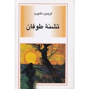 کتاب-تشنه-طوفان-فریدون-مشیری-نشر-سخن