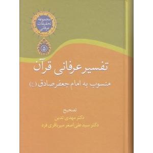کتاب تفسیر عرفانی قرآن نشر سخن