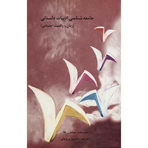 کتاب-جامعه-شناسی-ادبیات-داستانی-میشل-زرافا-نشر-سخن