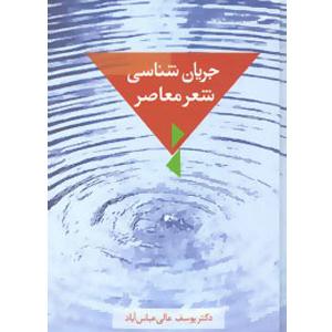 کتاب-جریان-شناسی-شعر-معاصر-یوسف-عالی-نشر-سخن