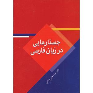 کتاب-جستارهایی-در-زبان-فارسی-عباسعلی-وفایی-نشر-سخن
