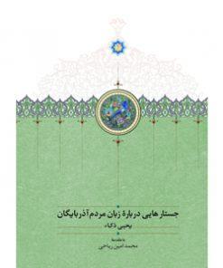کتاب جستارهایی درباره زبان مردم آذربایگان نشر سخن