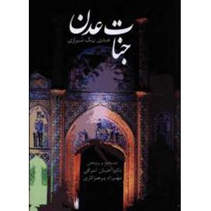 کتاب-جنات-عدن-بیگ-شیرازی-نشر-سخن