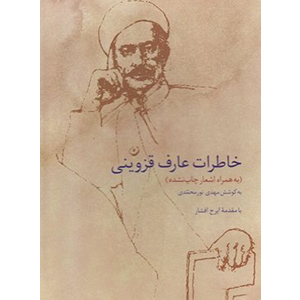کتاب-خاطرات-عارف-قزوینی-نشر-سخن