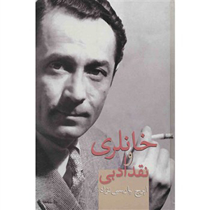 کتاب-خانلری-و-نقد-ادبی-ایرج-پارسی-نژاد-نشر-سخن