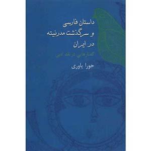 کتاب-داستان-فارسی-و-سرگذشت-مدرنیته-حورا-یاوری-نشر-سخن