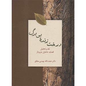 کتاب-درخت-زنده-بی-برگ-بهمنی-مطلق-نشر-سخن