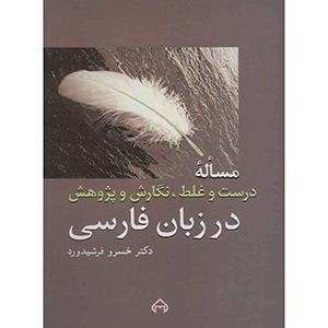 کتاب-درست-و-غلط-نگارش-و-پژوهش-در-زبان-فارسی-فرشیدورد-نشر-سخن