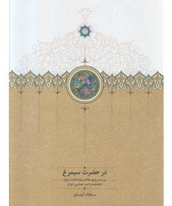 کتاب در حضرت سیمرغ آیدنلو نشر سخن