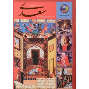 کتاب 365 روز با سعدی نشر سخن