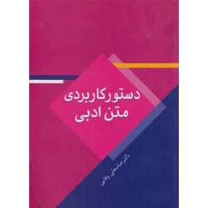 کتاب-دستور-کاربردی-متن-ادبی-عباسعلی-وفایی-نشر-سخن
