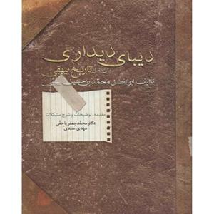 کتاب-دیبای-دیداری-متن-تاریخ-بیهقی-نشر-سخن