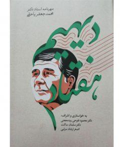 کتاب-دیهیم-هفتاد-مهرنامه-استاد-دکتر-محمدجعفر-یاحقی-نشر-سخن