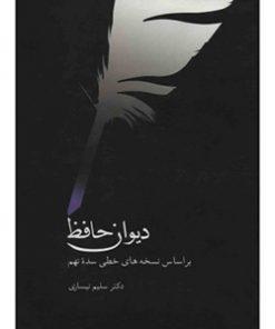 کتاب-دیوان-حافظ-سلیم-نیساری-نشر-سخن