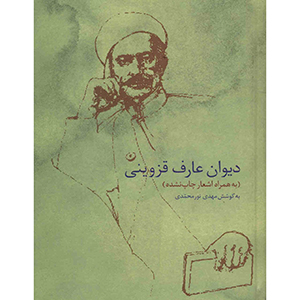 کتاب-دیوان-عارف-قزوینی-نشر-سخن