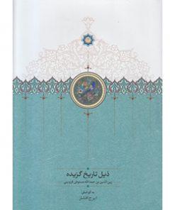 کتاب ذیل تاریخ گزیده نشر سخن
