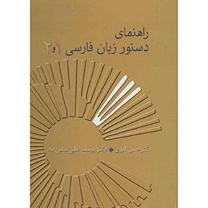 کتاب-راهنمای-دستور-زبان-فارسی-حسن-انوری-نشر-سخن