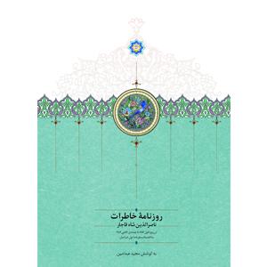 کتاب روزنامه خاطرات ناصرالدین شاه قاجار نشر سخن