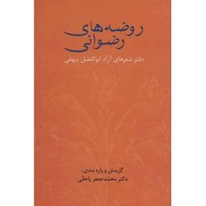 کتاب-روضه-های-رضوان-دفتر-شعرهای-آزاد-ابوالفضل-بیهقی-نشر-سخن