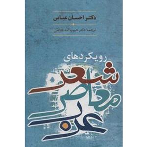 کتاب-رویکردهای-شعر-معاصر-عرب-نشر-سخن