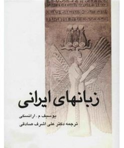 کتاب-زبانهای-ایرانی-ارانسکی-نشر-سخن