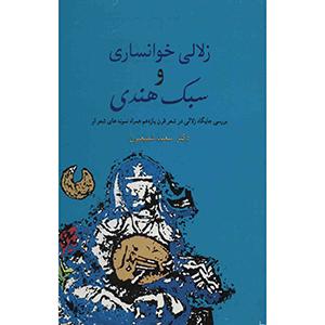 کتاب-زلالی-خوانساری-وسبک-هندی-شفیعیون-نشر-سخن