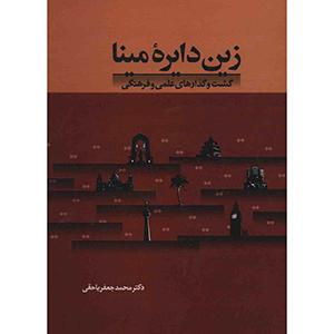 کتاب-زین-دایره-مینا-محمدجعفر-یاحقی-نشر-سخن