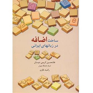 کتاب-ساخت-اضافه-در-زبانهای-ایرانی-نشر-سخن