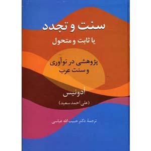 کتاب-سنت-و-تجدد-ادونیس-نشر-سخن