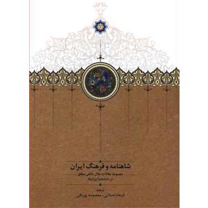 کتاب-شاهنامه و فرهنگ ایران-نشر-سخن