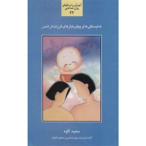 کتاب شایستگی ها و پیش نیازهای فرزنددار شدن سعید کاوه نشر سخن
